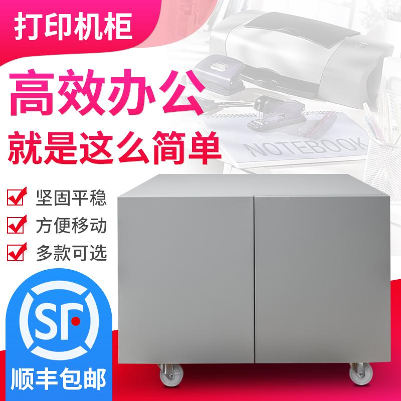 锐达星打印机柜复印机工作台复印机柜底座移动矮柜放置柜带滚轮