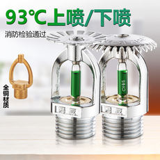 All-copper fire 93 degree high temperature sprinkler sprayed down the spray nozzle sprinkler system kitchen sprinkler
