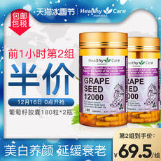 Healthy Care Grape Seed Extract Capsules Australia Import hc Whitening Health 12000mg180 Capsules 2 Bottles