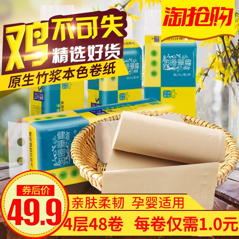缘点原生竹浆纸本色批发无芯卷纸家庭装卫生纸手纸厕纸餐巾纸家用
