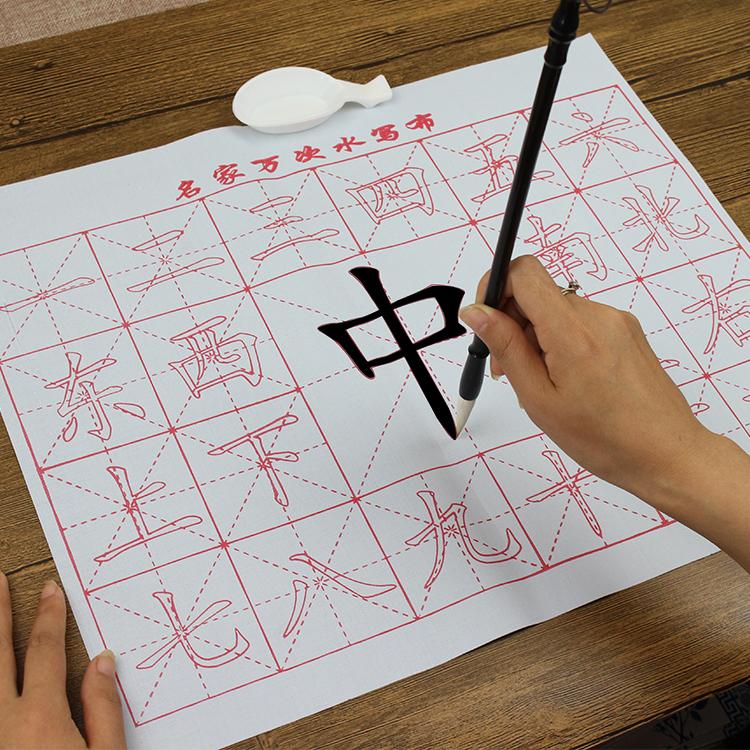 毛笔字初学者入门楷书法练习描红水写字帖水写布文房四宝套装儿童