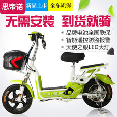 New Sidino 48V electric car male and female electric bicycle adult battery car small pedal lithium electric car