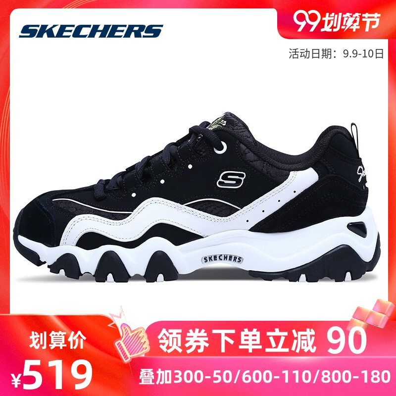 Skechers斯凯奇D'lites休闲鞋绣花男女鞋 复古熊猫鞋 88888106