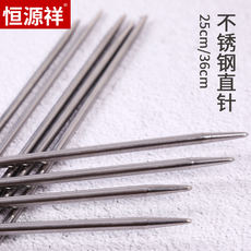 Single buy not shipping Stainless steel hollow sweater needle Straight needle Short needle Ring needle 2 Yuan 1 Deputy Contact customer service