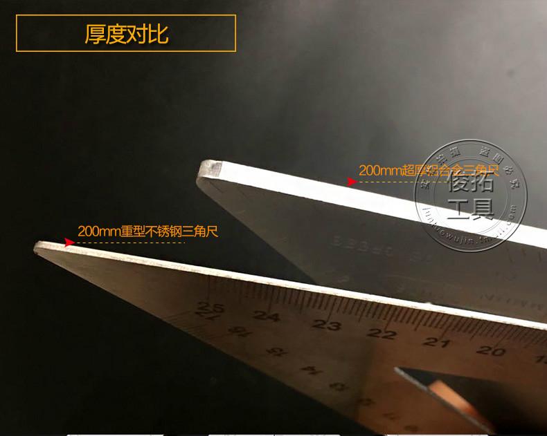 铝合金45度角尺三角尺 木工多功能加厚200mm装修工具量角器角度尺
