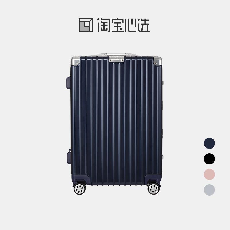 淘宝心选竖纹铝合金框旅行箱男女20寸24寸26寸拉杆箱行李箱万向轮
