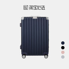 Taobao heart selection vertical pattern aluminum frame suitcase men and women 20 inch 24 inch 26 inch trolley case luggage universal wheel