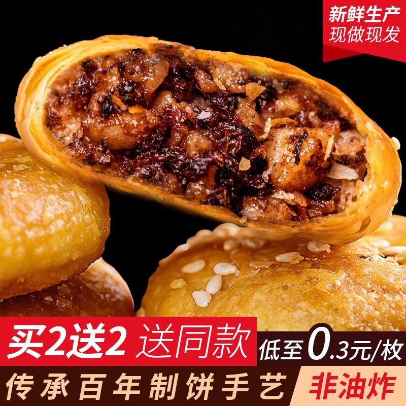 黄山烧饼梅干菜小吃零食糕点心批发休闲扣肉酥饼正宗安徽美食特产