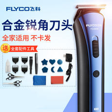 Flying Branch genuine hair clipper electric charging hair clipper shaving head FC5806 to send cloth