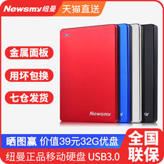 Newman 320g mobile hard disk 500g external mobile disk 1t mobile hard mobile disk 2tb external usb3.0 mobile phone mac apple ps4 game 160g can be encrypted