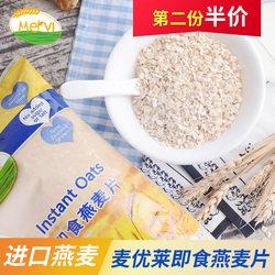 新西兰进口 麦优莱即食燕麦片1000g冲饮杂粮谷物营养早餐