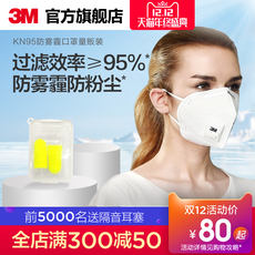 3M mask dustproof, comfortable, breathable, cold, warm, industrial dust, dust, KN95, anti-fog, mask, men and women, winter