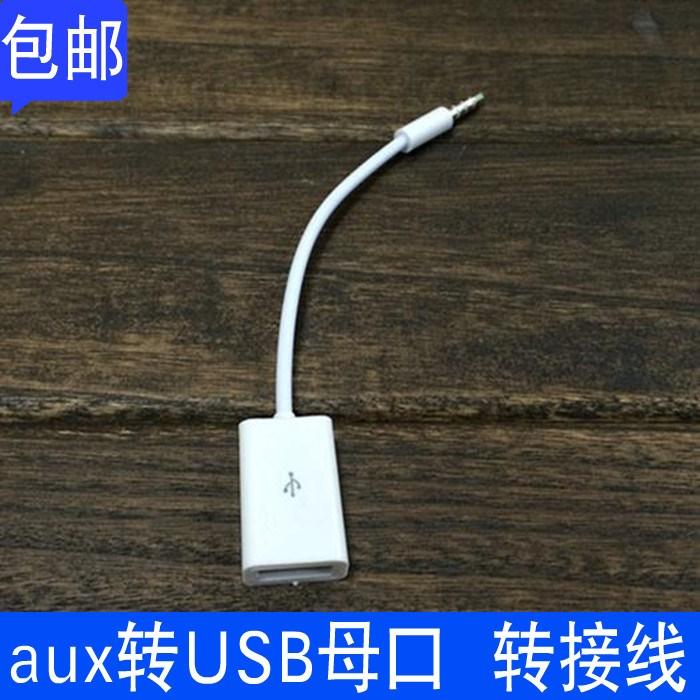 笔记本电脑圆孔usd3.5mm音频线type-c音频转接线aux转接头sd卡mix