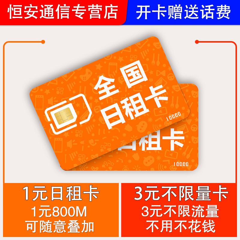 电信4g上网卡手机卡0月租电话卡全国无限流量卡米粉卡日租卡