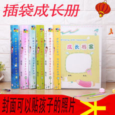 Kindergarten growth manual archives booklet a4 loose-leaf album diy primary school children's growth album