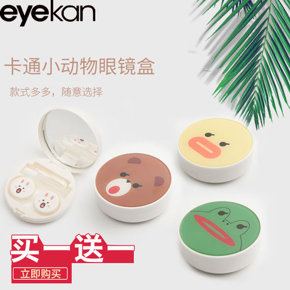 [Buy 1 get 1 free] eyekan beauty invisible glasses box mini cartoon cute double partner box