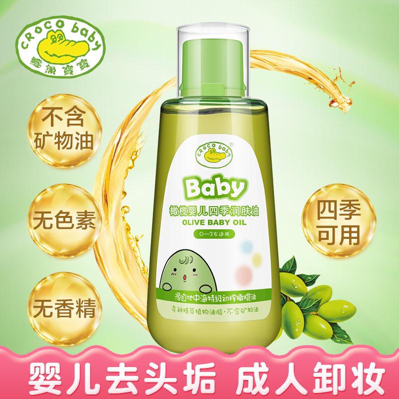 小儿推拿专用抚摸按摩橄榄精油宝宝用婴儿天然润肤全身婴幼儿新生