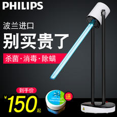 Philips UV disinfection lamp germicidal lamp mobile home indoor sterilization lamp school UV lamp UV lamp