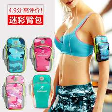 Outdoor camouflage running mobile arm package men and women fitness sports waterproof apple Huawei vivo general oppo arm
