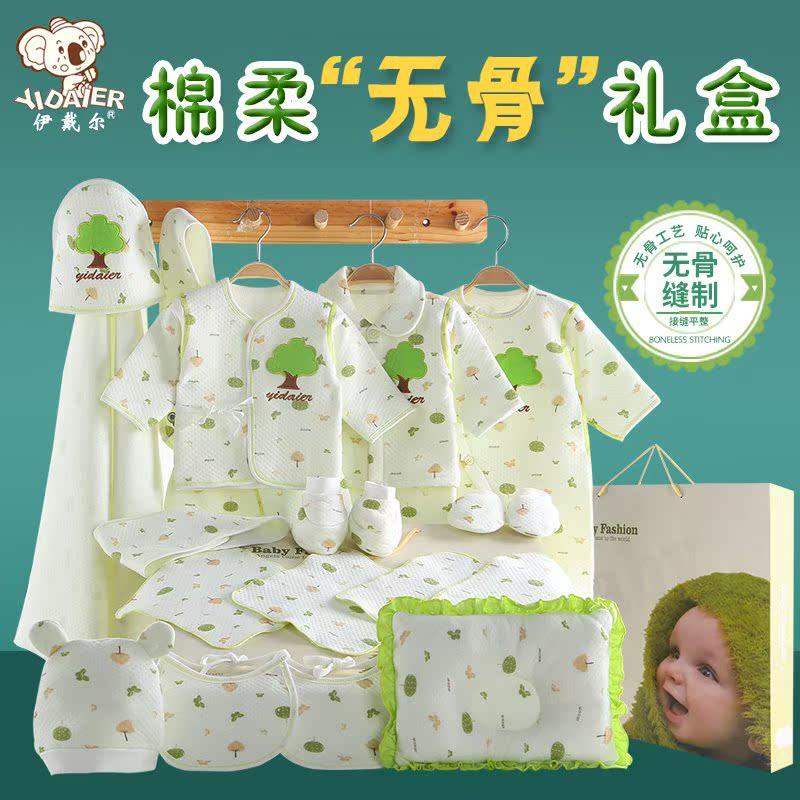 婴儿衣服春秋新生儿礼盒套装0-3个月纯棉冬季刚出生宝宝母婴用品