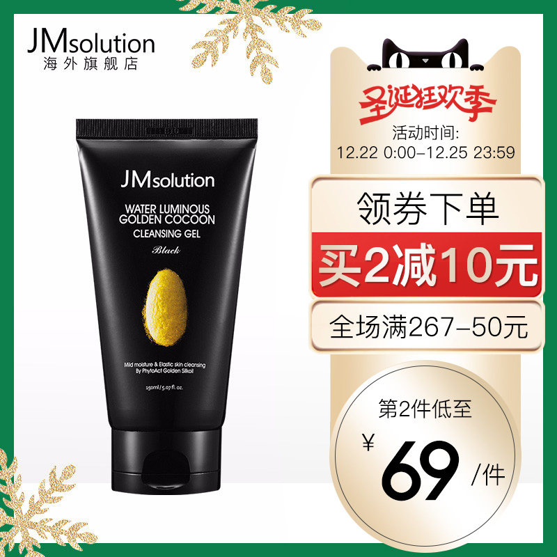 JMsolution水滋养黄金蚕丝