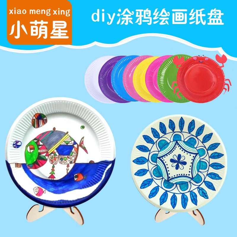 白色纸盘子纸碟儿童绘画画涂鸦 一次性纸盘蛋糕盘幼儿园手工材料