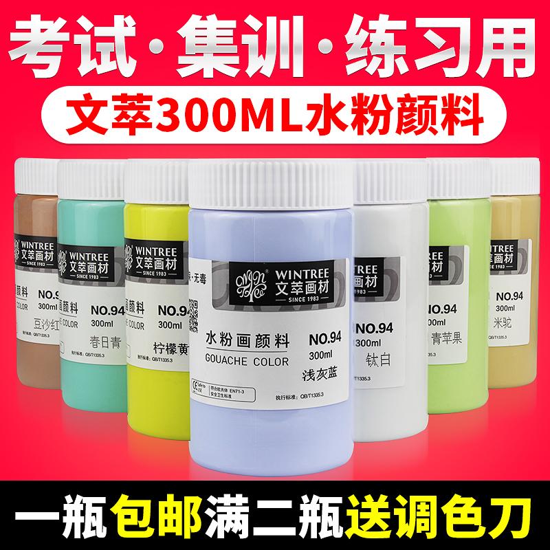 文萃水粉颜料300ML大瓶钛白色柠檬黄浅灰蓝拿坡里黄画材集训罐装