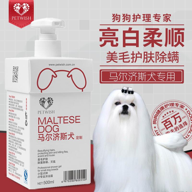 马尔济斯犬狗狗沐浴露白毛专用杀菌宠物洗澡用品马尔济斯美白去黄