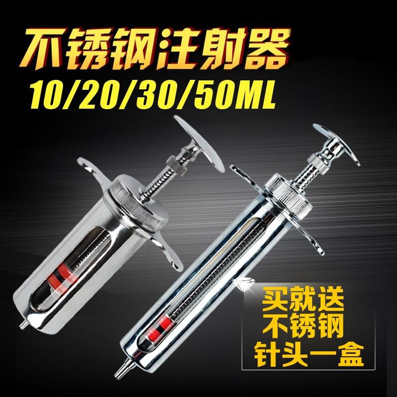 便宜兽用50ml注射针筒猪鸡用大号针管大容量金属不锈钢注射针器