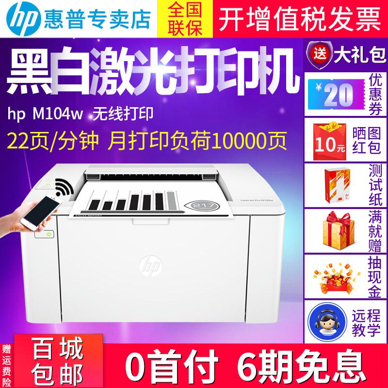惠普/hp m104w黑白激光打印机鼓粉分离小型学生家用A4无线wifi 办公打印 惠普HP M17w升级款鼓粉一体易加粉