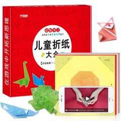 手工纸diy制作儿童益智立体剪纸材料初级3-5-6-7岁幼儿折纸书大全