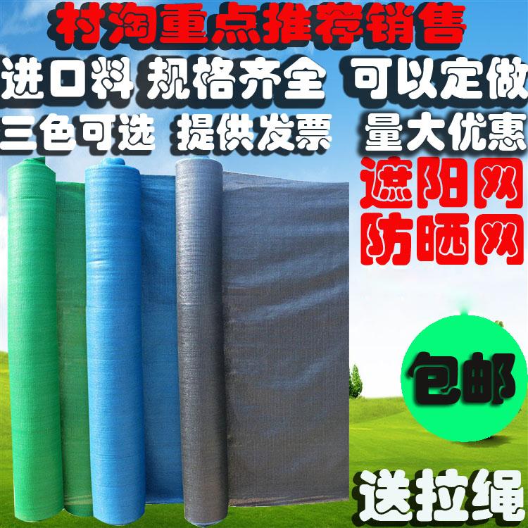 遮阳网 遮阴网 2针 3针 6针加厚加密 防晒网 隔热网 遮阳95%送绳