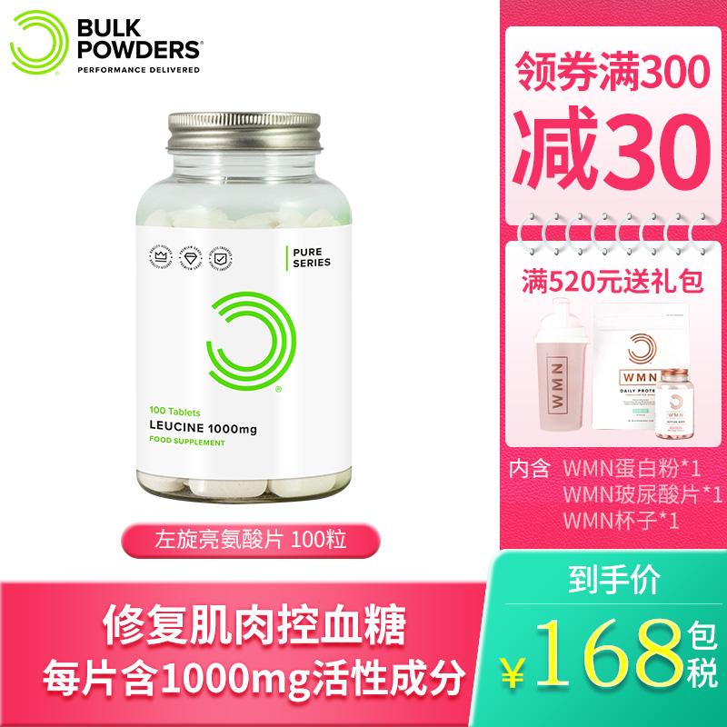 英国步乐可bulk powders左旋亮氨酸片100粒 修复肌肉控血糖减脂肪