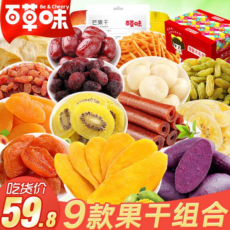 百草味果干大礼包混合装整箱果铺芒果干水果果脯可以吃很久的零食
