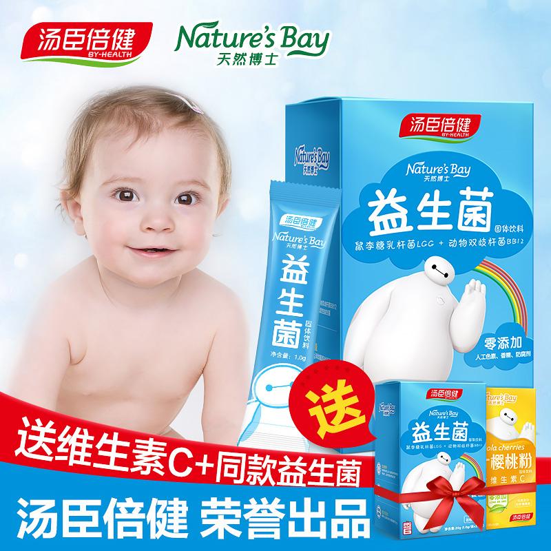 汤臣倍健天然博士宝宝益生菌粉进口活性菌宝宝营养品