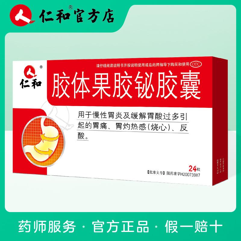 仁和胶体果胶铋胶囊50mg*24粒/盒胃酸胃痛反酸烧心胃炎胃药