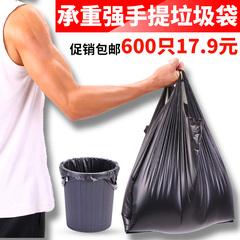垃圾袋包邮 家用办公加厚背心式塑料袋 中小大号特厚手提式垃圾袋