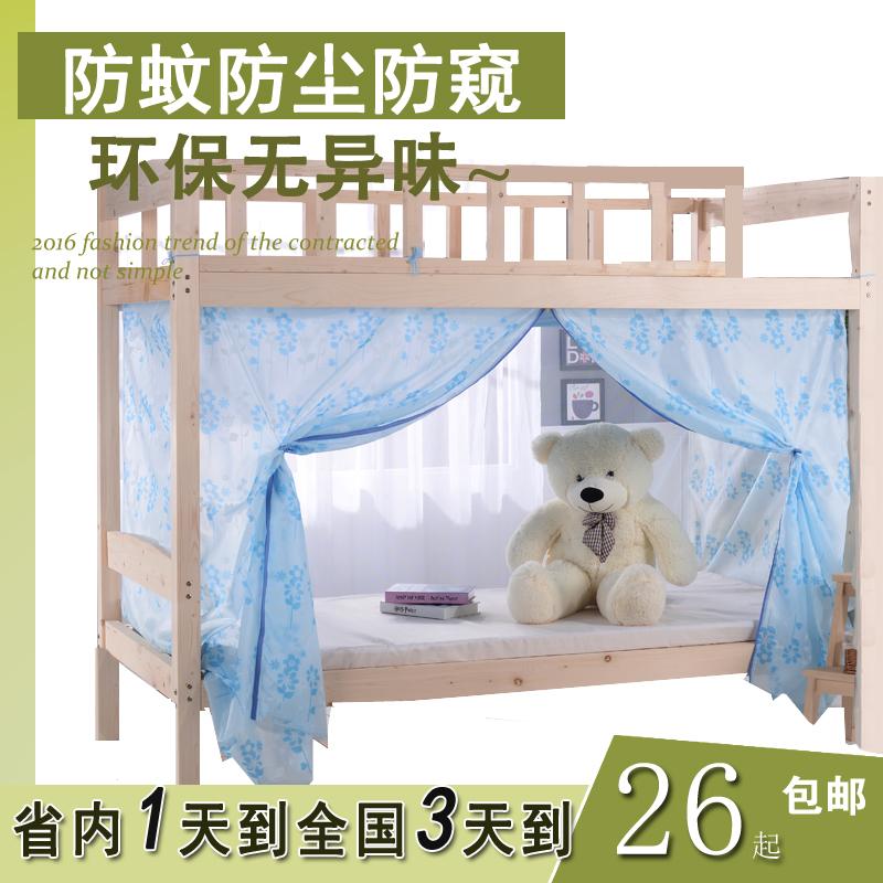 学生蚊帐 宿舍 上下铺 1.2m床 遮光防尘防蚊 双层 1米床 拉链蚊帐