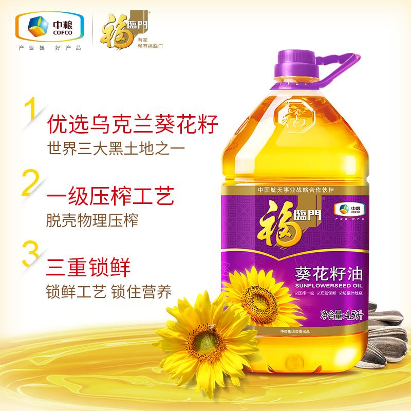 福临门 葵花籽油 压榨一级4.5L*4 食用油 中粮直销