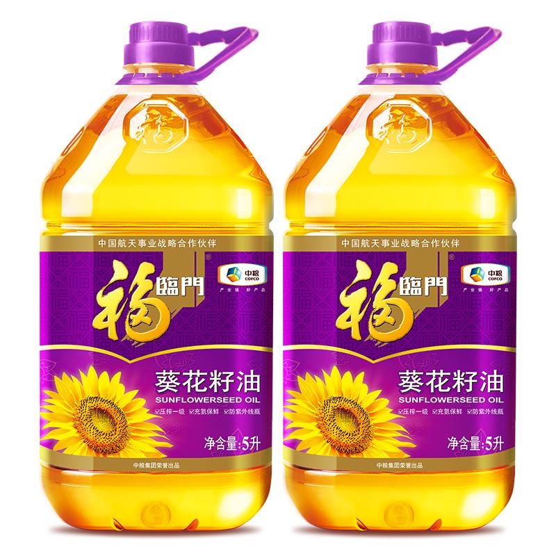 中粮福临门压榨一级葵花籽油5L*2桶家用脱壳压榨充氮保鲜食用油