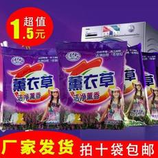 Small package lavender washing powder 280g to stain household containing natural soap powder strong decontamination 10 bags automatic