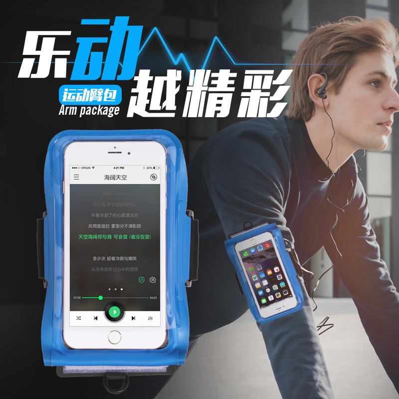 通用跑步手机臂包运动臂带苹果6s7p健身装备手腕包臂套防雨防水套