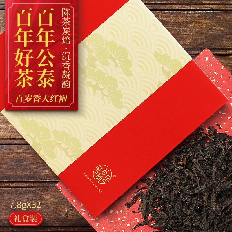 公泰百岁香249.6g礼盒装大红袍茶叶福建乌龙茶武夷山岩茶致清系列