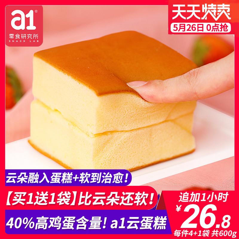 【a1云蛋糕】手工原味糕点儿童孕妇早餐鸡蛋面包网红纯蛋糕600g