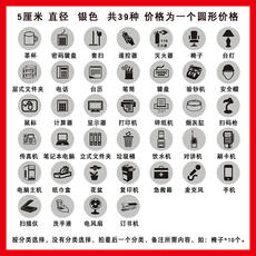 Desktop item positioning stickers 5S fixed label 5S item positioning stickers desktop office supplies logo 5cm silver ICBC agricultural products positioning label silver gray circular positioning stickers