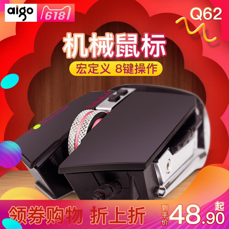 爱国者Q62机械鼠标 电脑笔记本台式办公家用lol绝地求生cf网咖光电辅助USB有线鼠标 吃鸡宏定义电竞游戏鼠标