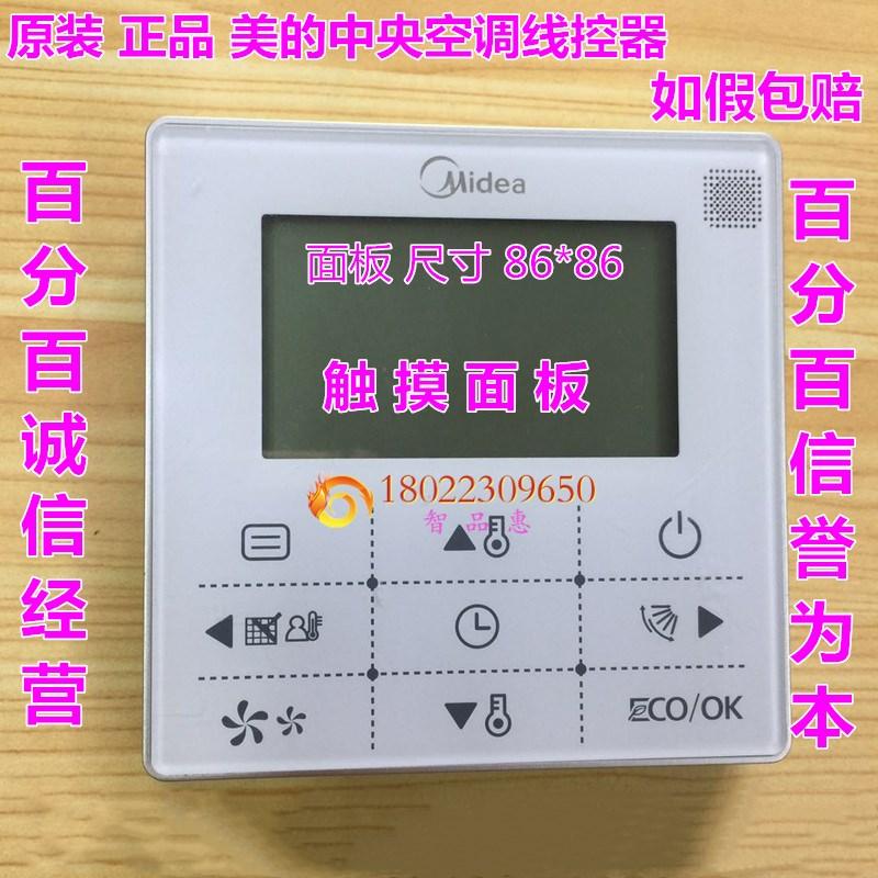 原装正品美的中央空调线控器KJR-90D/BK 90W/BK 风管机控制面板