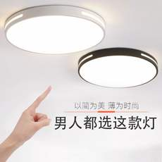 Ultra-thin LED ceiling lamp round Nordic living room lamps simple modern kitchen study balcony room bedroom lamp