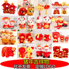 2019 Year of the Pig mascot doll Fu pig plush toys wholesale New Year gift piglet doll doll