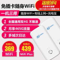 National Unlimited Traffic artifact 4G wireless router is not limited to treasure card good collar mifi portable wifi mobile